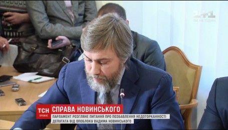 Парламент спробує позбавити недоторканності депутата Вадима Новинського