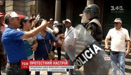 Протест представителей Фемиды в Перу закончился столкновением с полицией