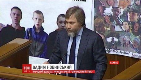 Народного депутата Вадима Новинского лишили неприкосновенности