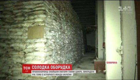 Кража на 15 миллионов: ГПУ и СБУ нашли украденный у государства сахар в селе Винницкой области