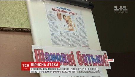 На Дніпропетровщині повідомляють про перевищення на третину порогу епідемії грипу