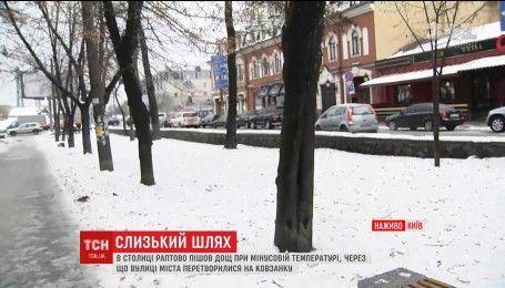Резкое изменение погоды уже спровоцировало аварии в Киеве
