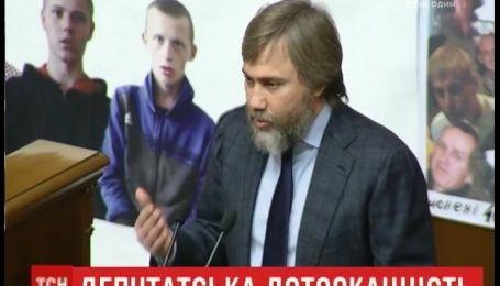 У ВР відбулося голосування за зняття недоторканності із нардепа Новинського