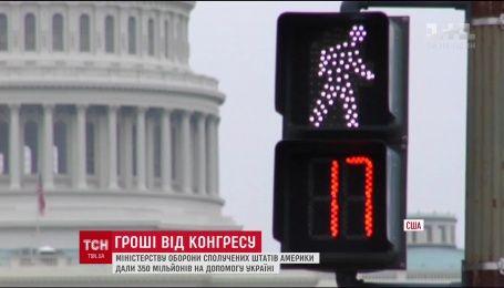 США выделили 350 миллионов долларов на помощь Украине