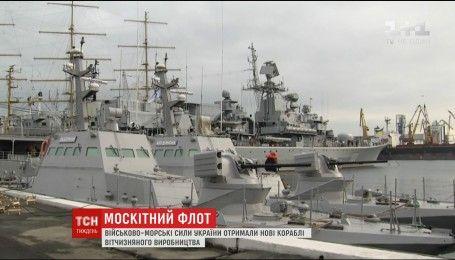 Украинский флот получил новые боевые корабли
