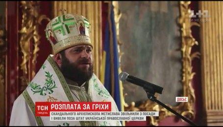 Танцы с прихожанками архиепископа Мстислава закончились увольнением