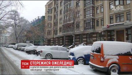 Гидрометцентр просит киевских водителей не садиться за руль