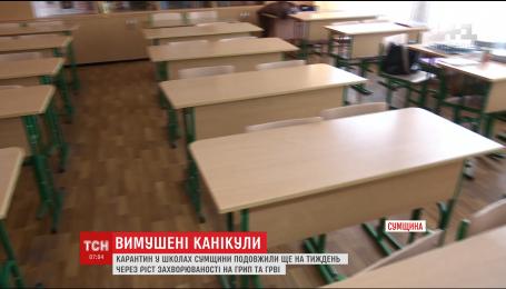 Карантин у школах на Сумщині подовжили ще на тиждень