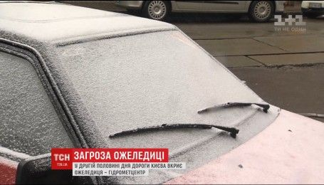 У Києві дощ перетворюється на сніг, а дороги – на ожеледицю