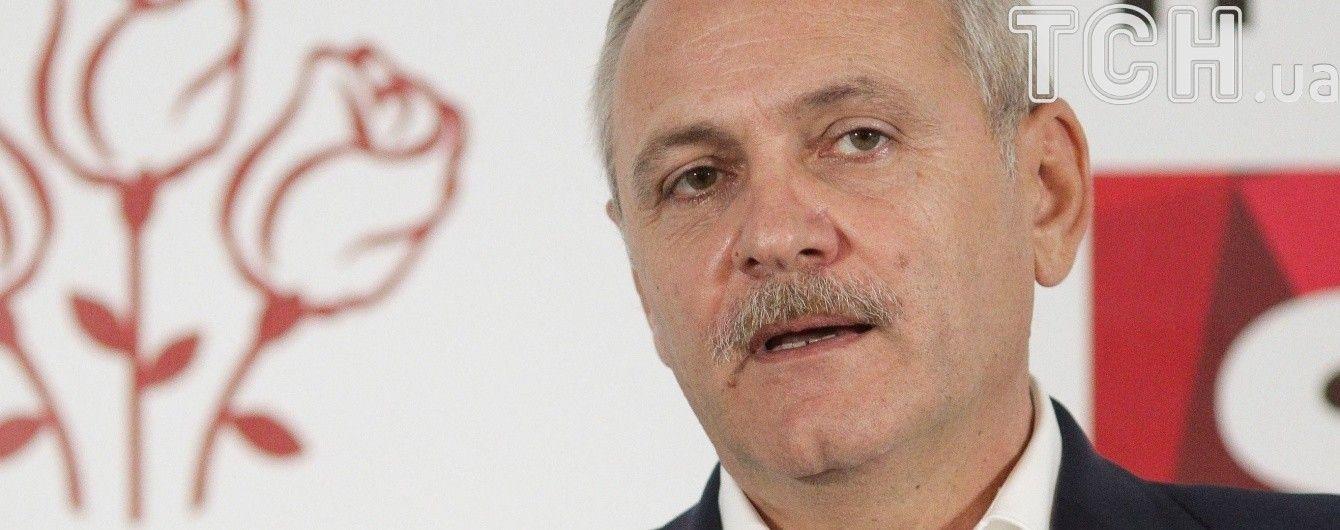 У Румунії до тюремного строку засудили лідера керівної партії та ще 9 осіб через корупцію