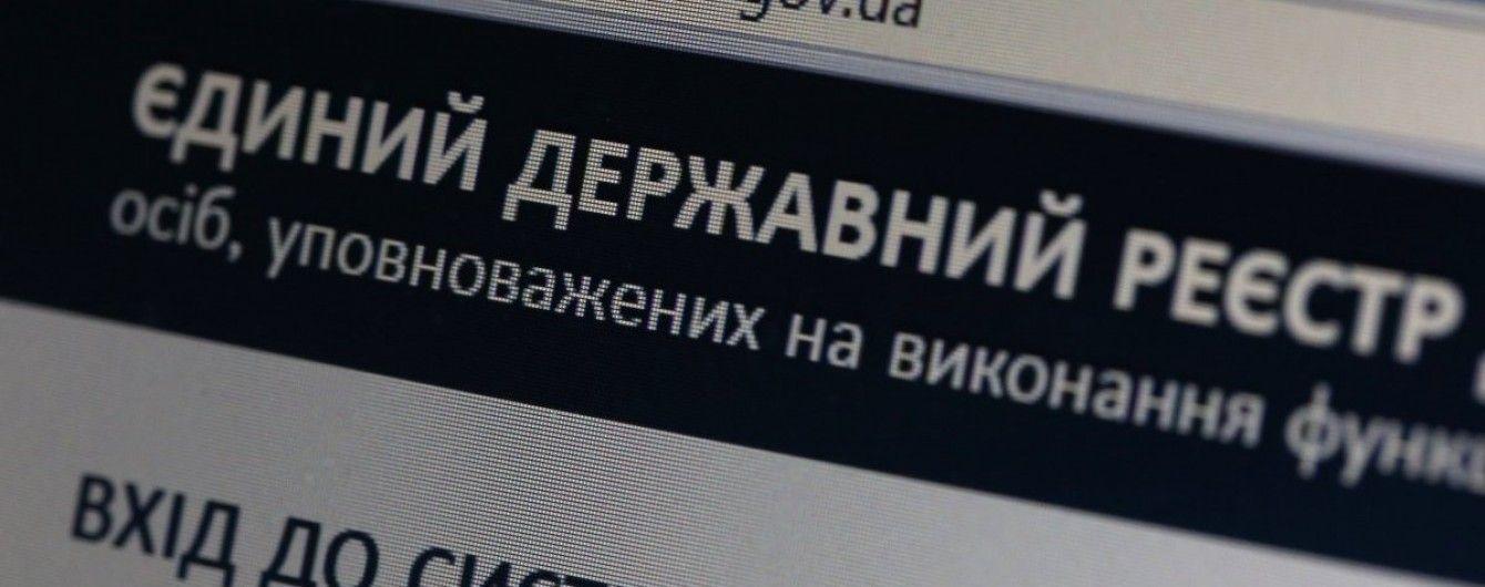 НАБУ получило полный доступ к электронным декларациям