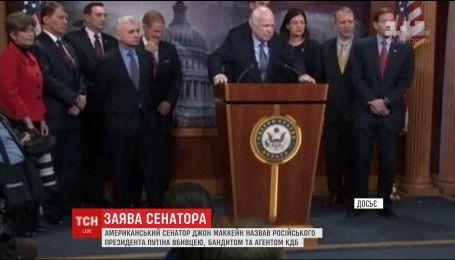 Американський сенатор Джон Маккейн назвав Путіна бандитом і вбивцею