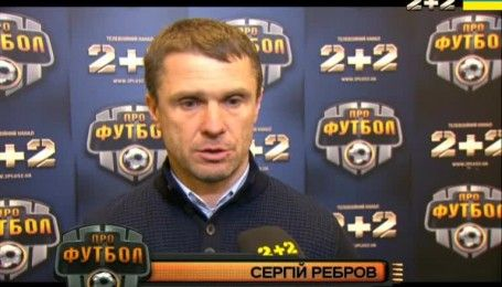 """Сергій Ребров: """"Потрібно боротися і не дивитися скільки очок відставання"""""""
