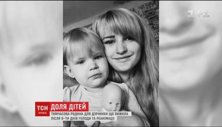 Временную семью нашли для замученной голодом Ани