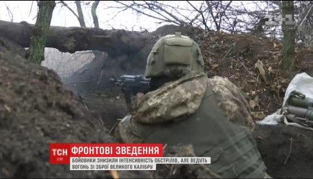 Окупанти знизили інтенсивність вогню на Донбасі