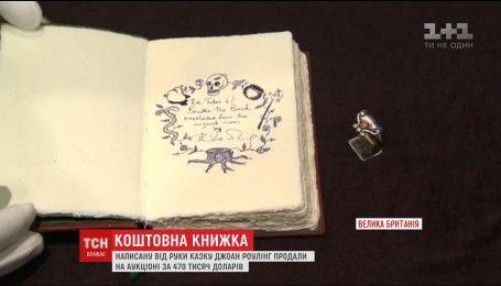Рукописную книгу Джоан Роулинг продано на аукционе почти за полмиллиона долларов