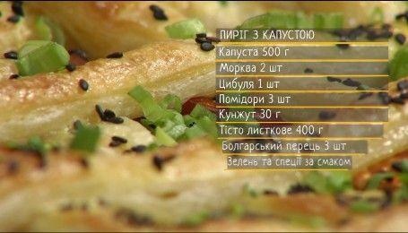 Пирог с капустой - рецепты Сеничкина