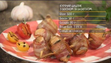 Куриный шашлык с беконом - рецепты Сеничкина