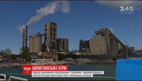 """Швеция запретила """"Газпрому"""" использовать остров Готланд для построения газопровода"""