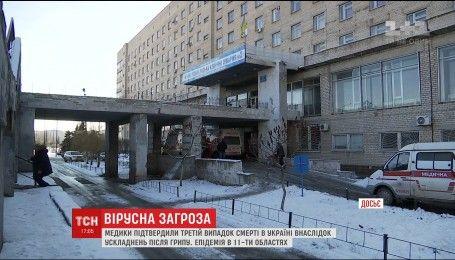 Від грипу помер 60-річний чоловік з Дніпра