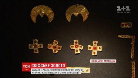 Суд Амстердама решил передать коллекцию скифских артефактов в Киев
