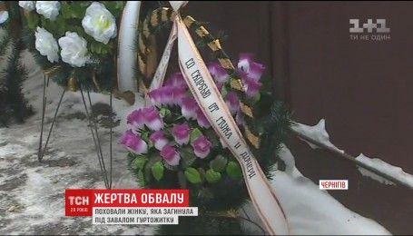 В Чернигове попрощались с погибшей в результате обвала общежития женщиной