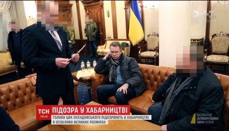 Председатель Центризбиркома проигнорировал вызов на допрос в НАБУ