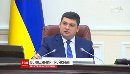 Володимир Гройсман заявив про намір перевірити діяльність Фонду держмайна