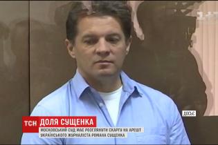Сущенка перевели в одиночну камеру московського СІЗО