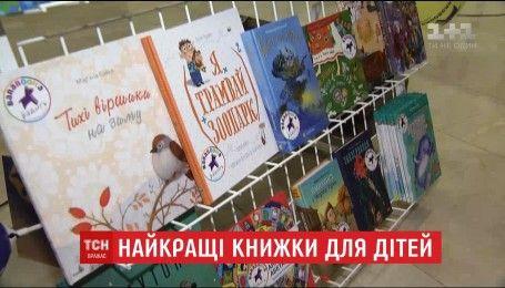 У Києві визначали найкращі дитячі та підліткові книжки 2016 року