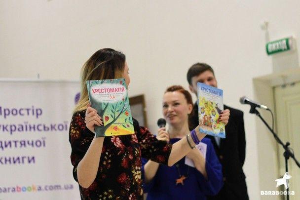 Найкращі дитячі книжки 2016 року. У Києві визначили переможців