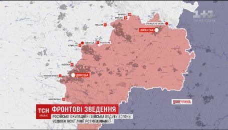 Терористи ведуть вогонь вздовж усієї лінії розмежування на Донбасі