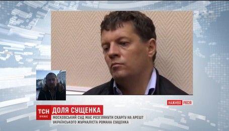 Российский суд отклонил жалобу на арест украинского журналиста