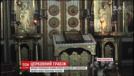 Двоє юнаків впродовж місяця обкрадали церкви на Миколаївщині