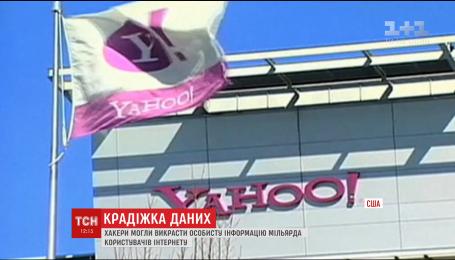 У компанії Yahoo помітили сліди кібератаки 2013 року
