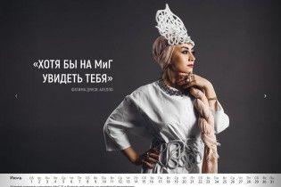 """""""Хоть на МиГ увидеть тебя"""". У РФ за державні гроші зробили календар для своїх солдатів у Сирії"""