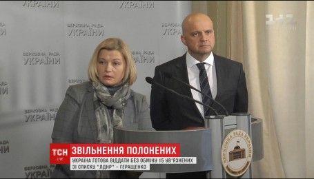 """Бойовики """"ДНР"""" та """"ЛНР"""" не відреагували на пропозицію віддати без обміну 15 ув'язнених"""