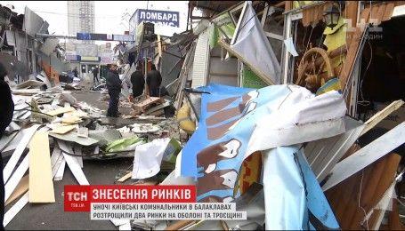 Бульдозери та десятки невідомих у балаклавах розгромили ринки у двох районах Києва