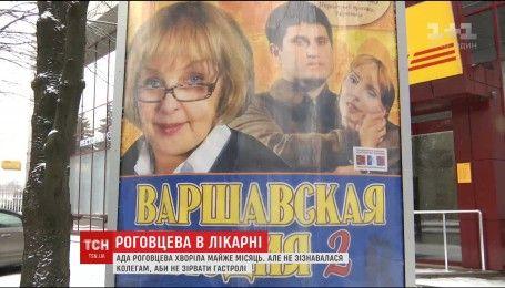 Актрису Аду Роговцеву доставили в реанимацию областной больницы Днепра
