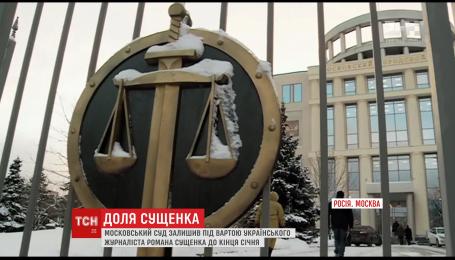Рішення Московського суду – це психологічний тиск і правове свавілля