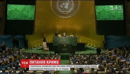 Генасамблея ООН розгляне український проект резолюції щодо Криму