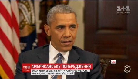 Барак Обама обещает ответить России на ее хакерские атаки во время президентской кампании