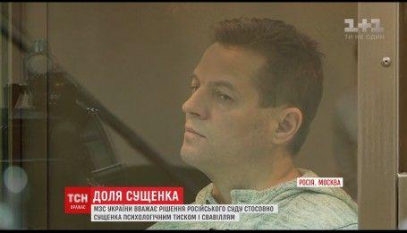 МИД Украины возмущено решением Московского суда относительно Романа Сущенко