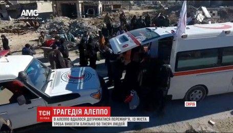 Из сирийского Алеппо вывозят 50 тысяч человек
