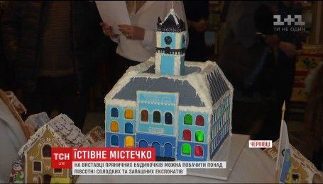 Душистый городок открыли в Черновцах