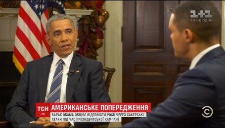 Барак Обама пообещал ответить России за ее хакерские атаки во время президентской кампании