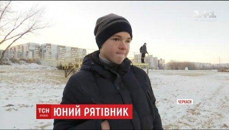 Благородный поступок от школьника в Черкассах: 13-летний мальчик спас 2 детей