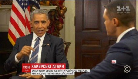Обама заявил, что США ответит России за хакерские атаки во время президентской кампании