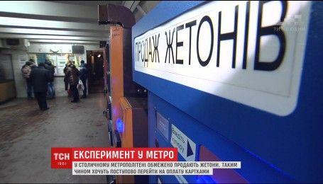 Киевский метрополитен ввел ограничения на количество проданных жетонов за один раз