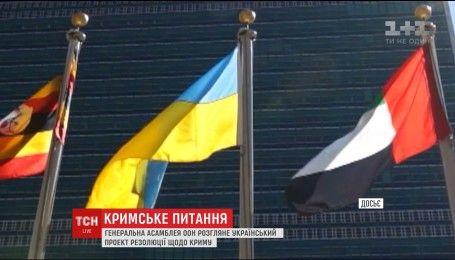 Україну, Крим та Росію обговорюватиме Генасамблея ООН